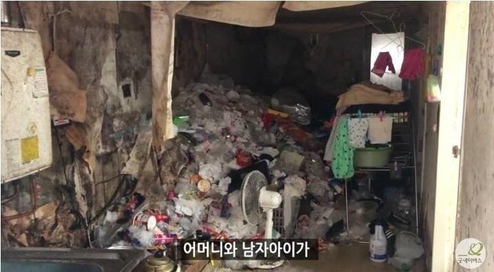서울에 있다는'빈민가' 상태...