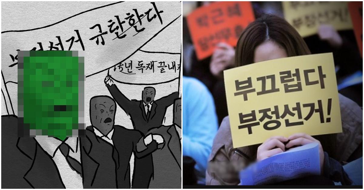대한민국 최악의 부정선거.JPG