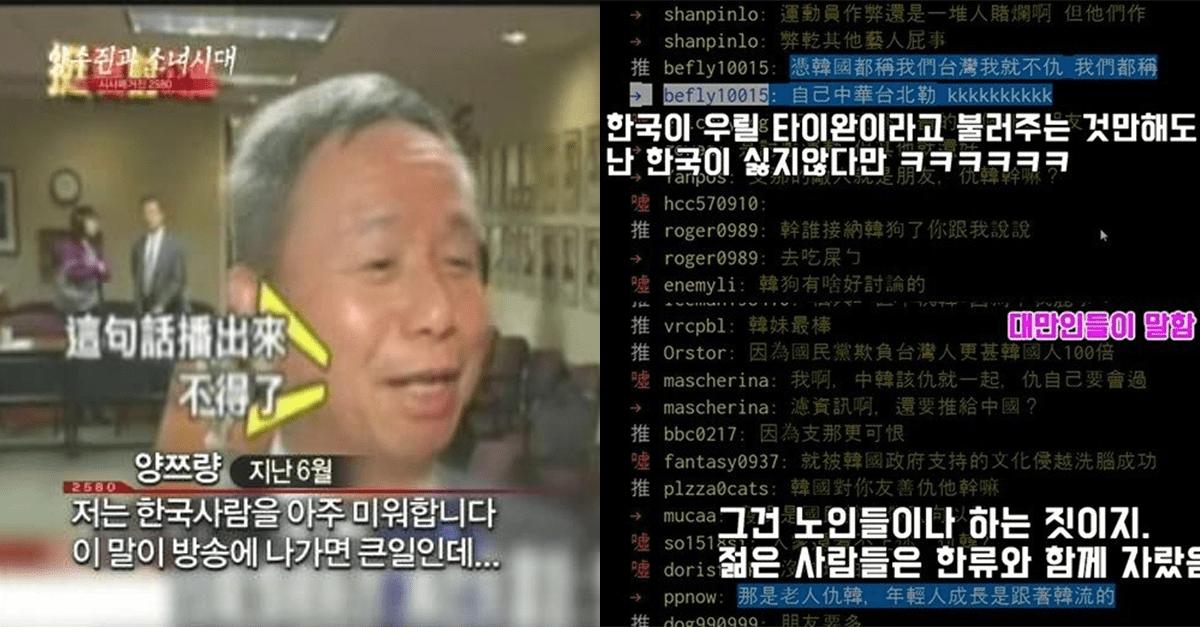 요즘 대만 인터넷에서 말하는 '혐한'실황