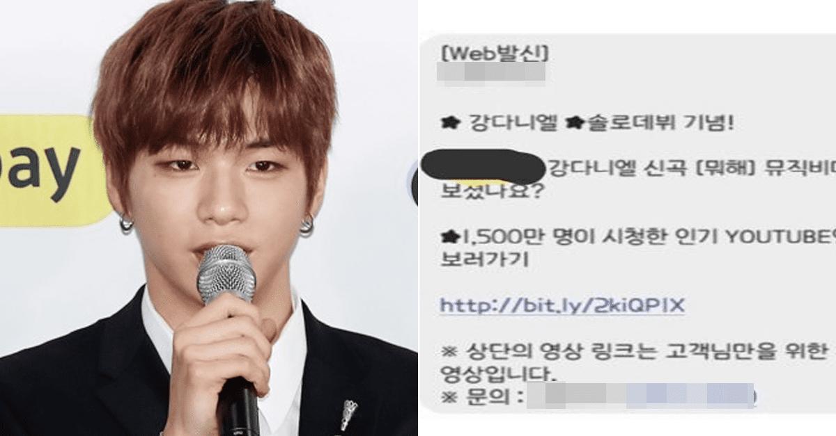 개인정보 이용해 '강다니엘' 뮤비 홍보한 은행