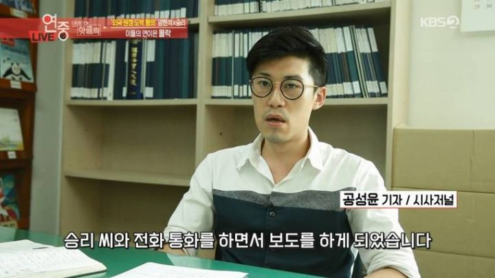 드디어 공개된 승리'원.정.도.박' 증거...