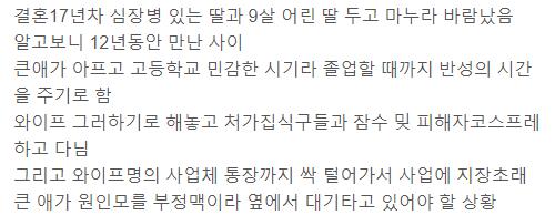 딸 2명 두고'12년' 동안 바람 피운'역대급' 와이프 사건