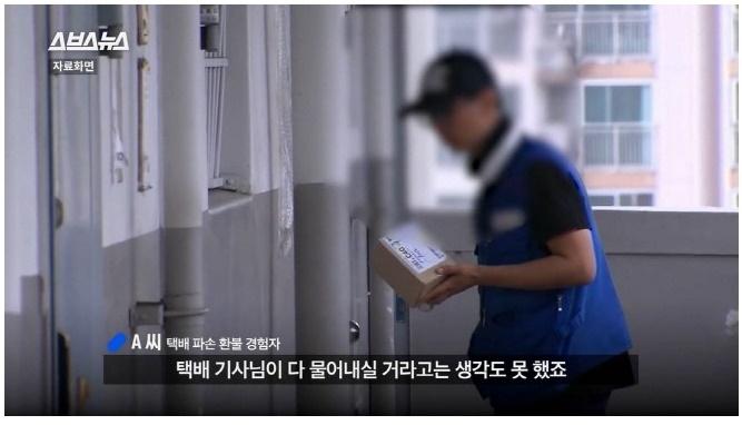 택배기사가 고객한테 신발값 '20만원' 물어낸 이유...