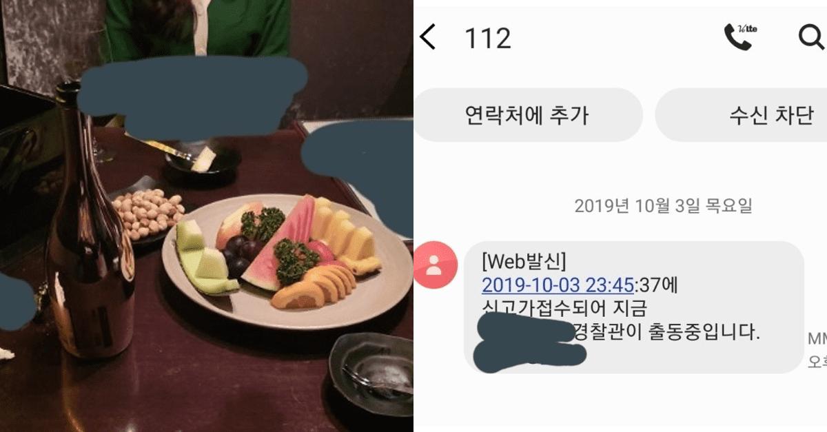 """""""소개팅 어플로 만났던 여자, 경찰에 신고했습니다"""""""
