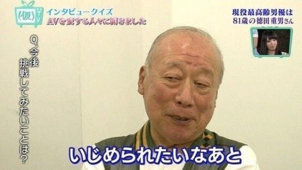 현재 최고 나이 많다는 81세 A.V 배우가 한 발언