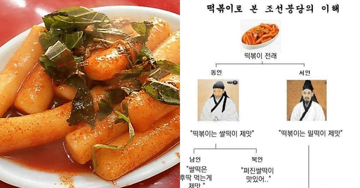 '떡볶이 논란'으로 알아보는 조선 붕당의 이해.JPG