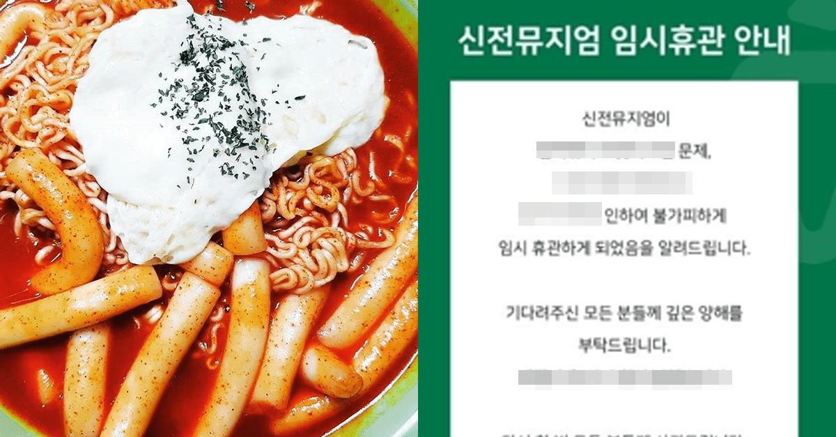 '신전 떡볶이' 박물관이 하루만에 문 닫은 이유..