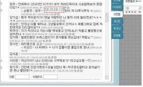 과거 '싸이월드'시절 '자아분열남' 레전드;;; - 지식의 정석
