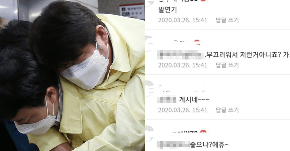 권영진 쓰러지자 '대구 맘카페' 현재 상황