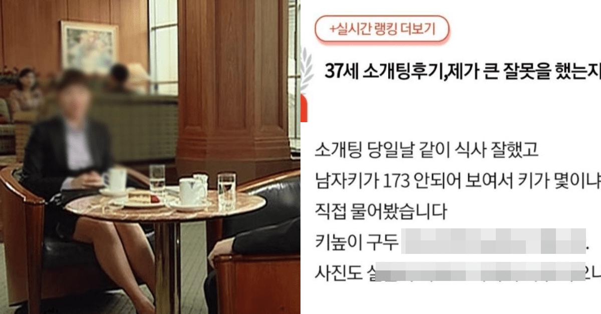 """""""41살 남자랑 소개팅했는데, 어이없는 후기"""""""