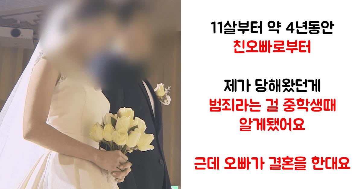 """""""친오빠가 성범죄 숨기고 결혼 한다는데.."""""""