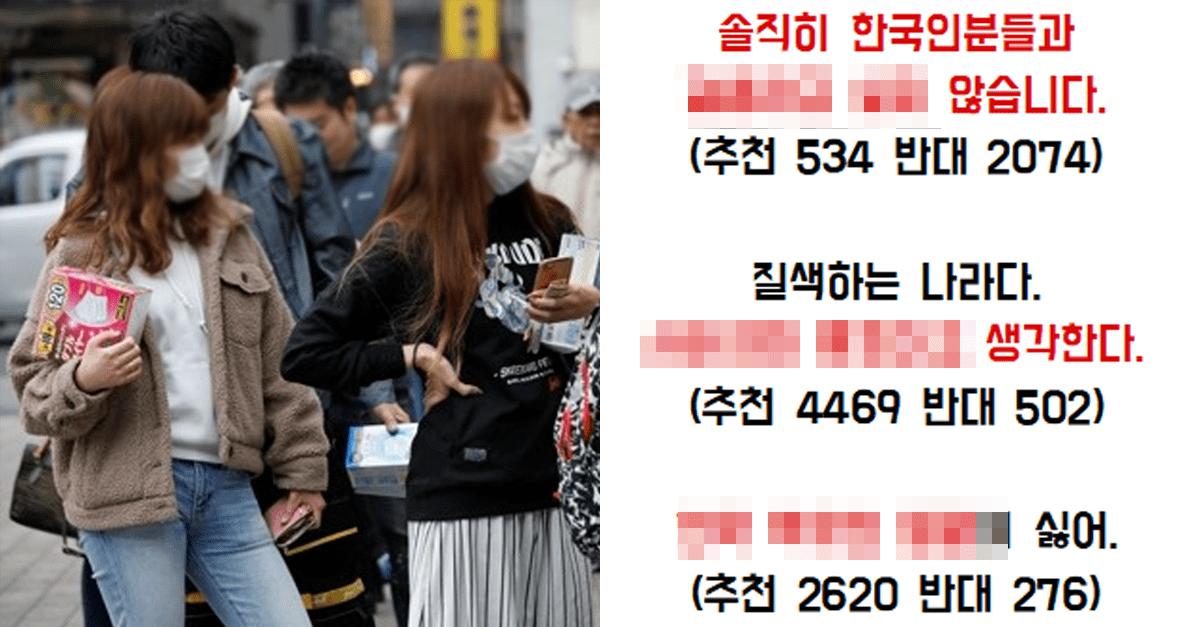 일본 여성들이 한국 싫다는 이유