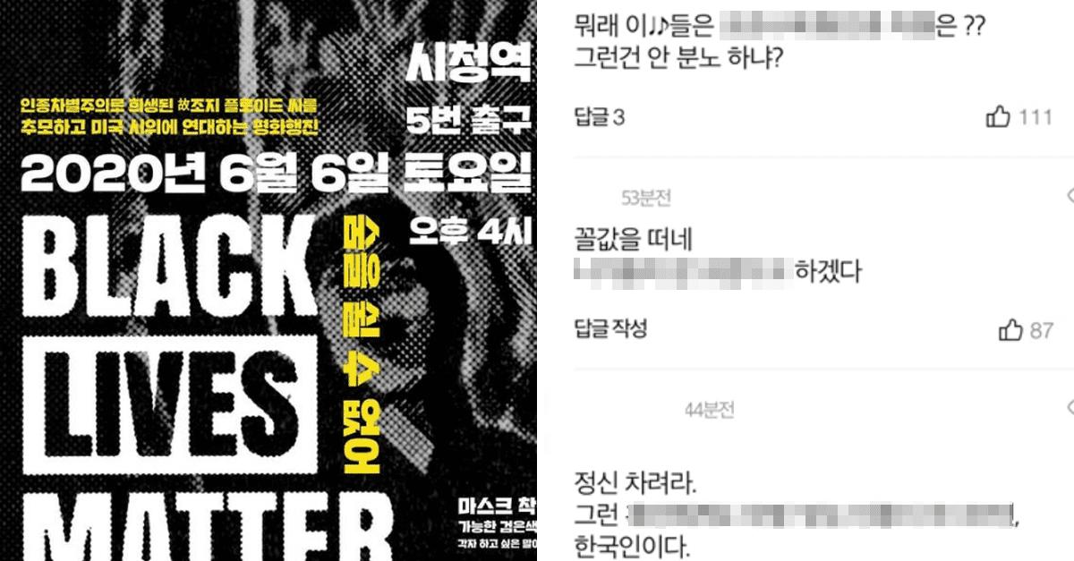 서울서 '흑인 사망 시위'한다고 하자 사람들 반응