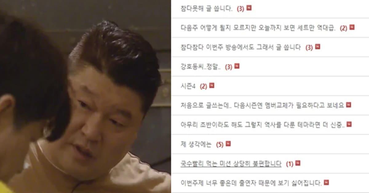 """""""강호동씨 실망입니다"""" 현재 논란 중인 방송 태도"""