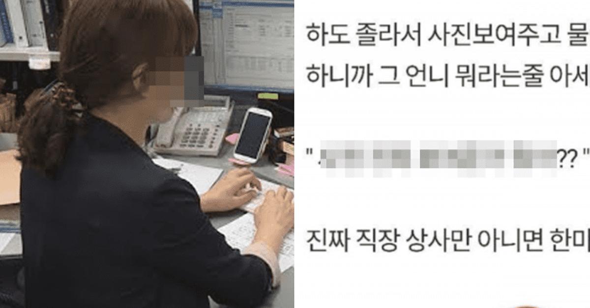 """""""40대 회사 언니가 자꾸 연하 소개해달래요"""""""