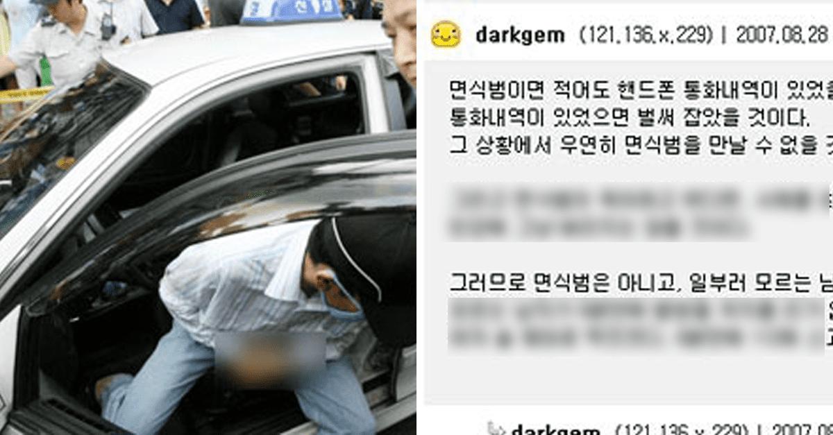 과거 '홍대살인사건' 범인 잡았던 네티즌 댓글 내용