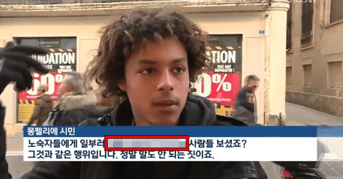 '길거리 노숙자'들을 본 프랑스 사람들 반응
