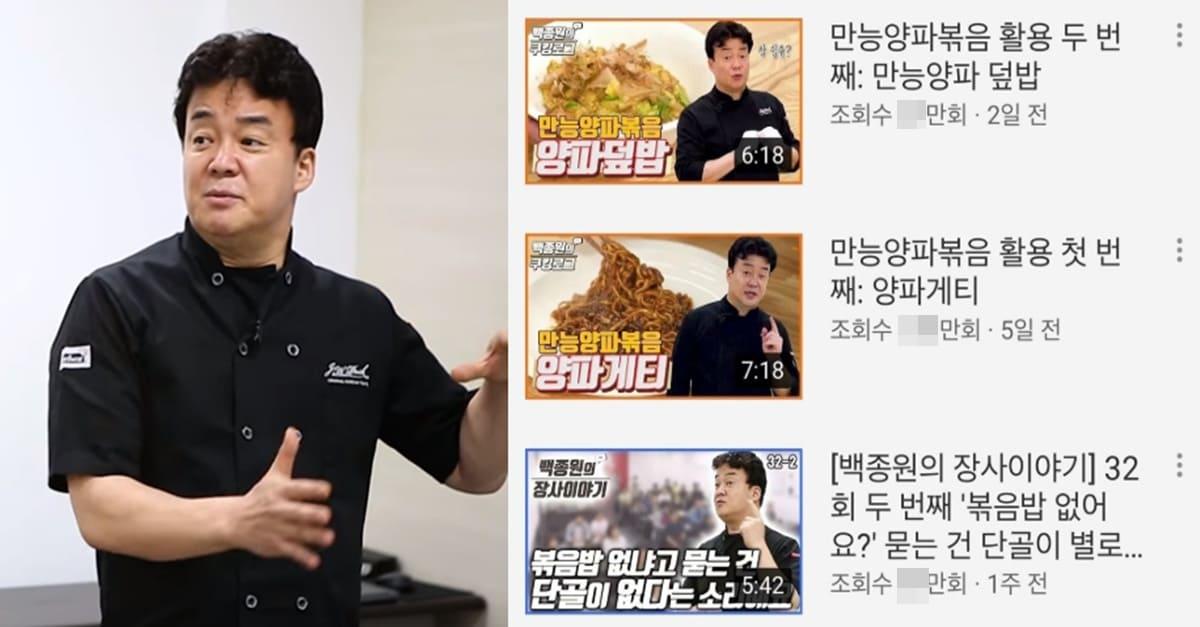 백종원이 유튜브에 '양파 요리' 올렸더니..