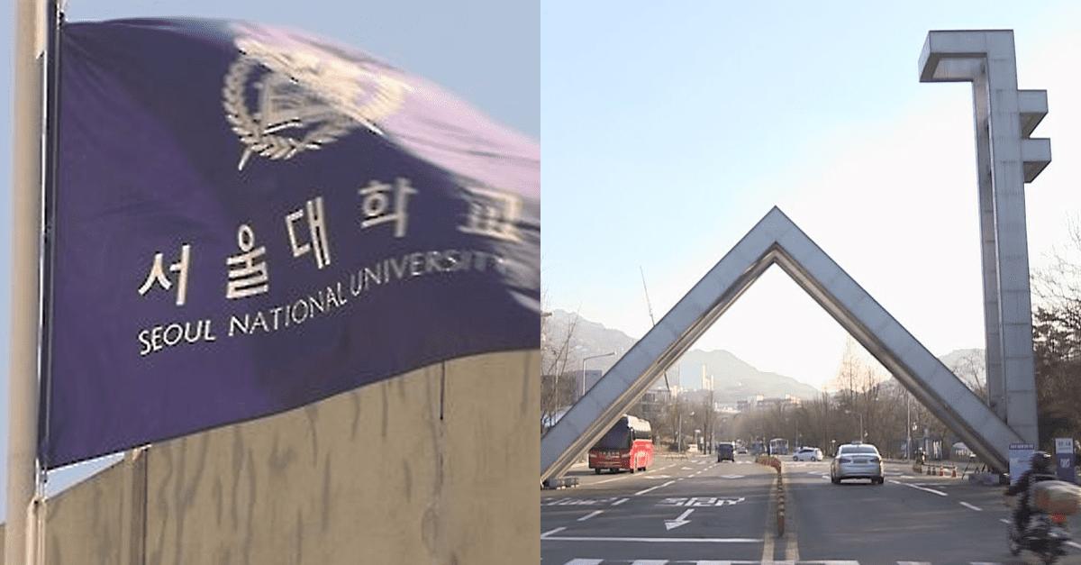 서울대학교 위치가 바뀔 수 있다는 이유..
