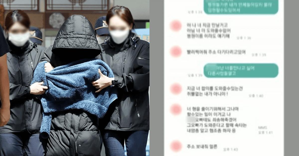 실시간 공개된 '을왕리 벤츠사건' 동승남 문자 내용