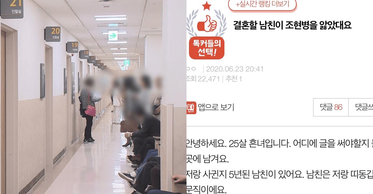 """""""알고 보니 조현병 약 먹고 있었던 남자친구.."""""""