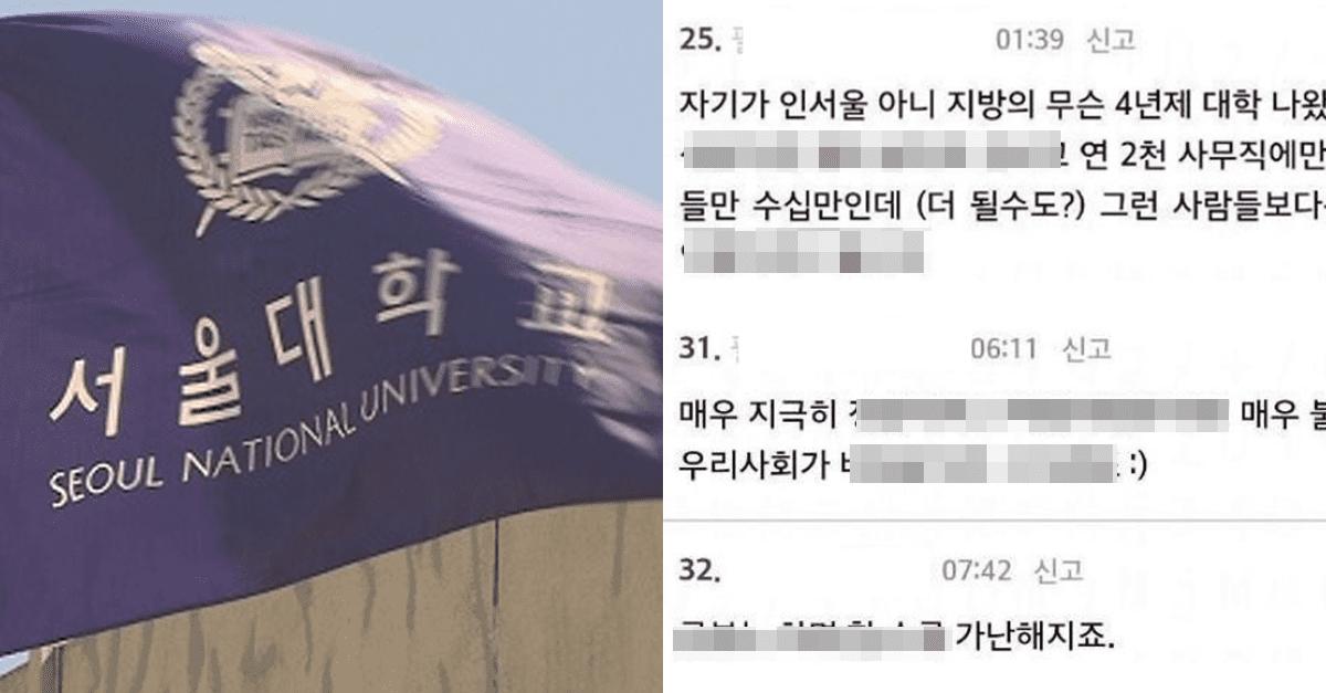고졸이 '연봉 7천' 받자 서울대생들 반응