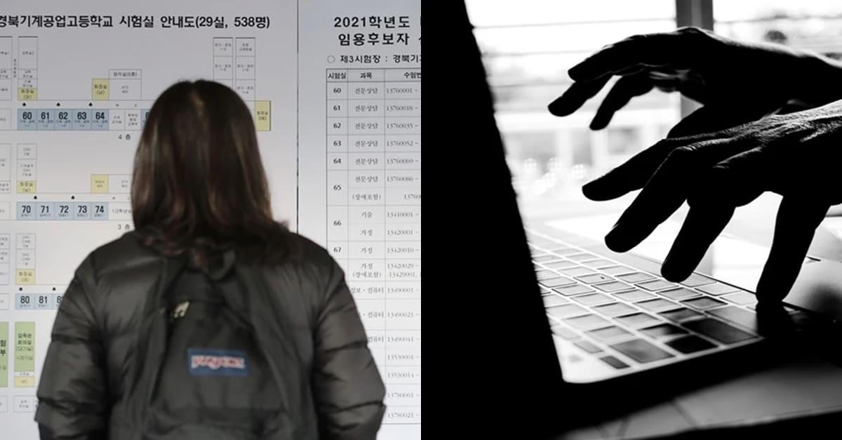 아이디 해킹당해 '강제 응시 취소'된 수험생 사건 (+결말)