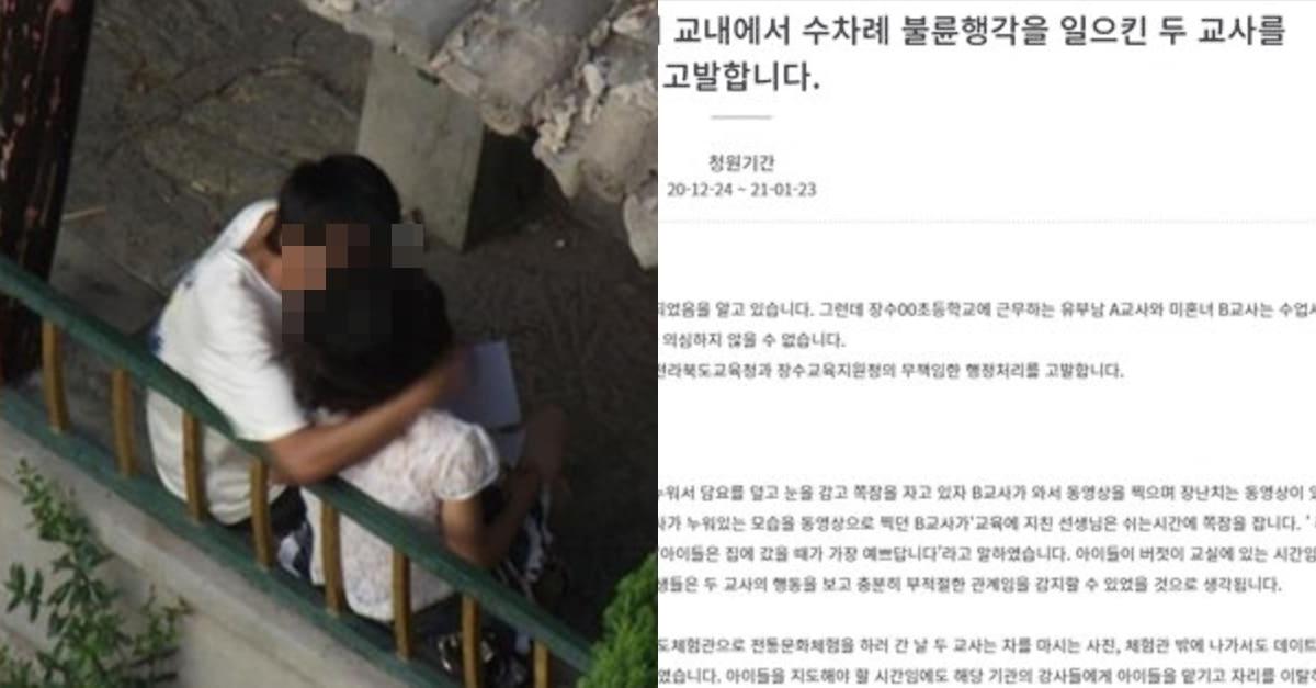 교실 안에서 '불륜' 동영상 찍은 남녀교사(+청원)
