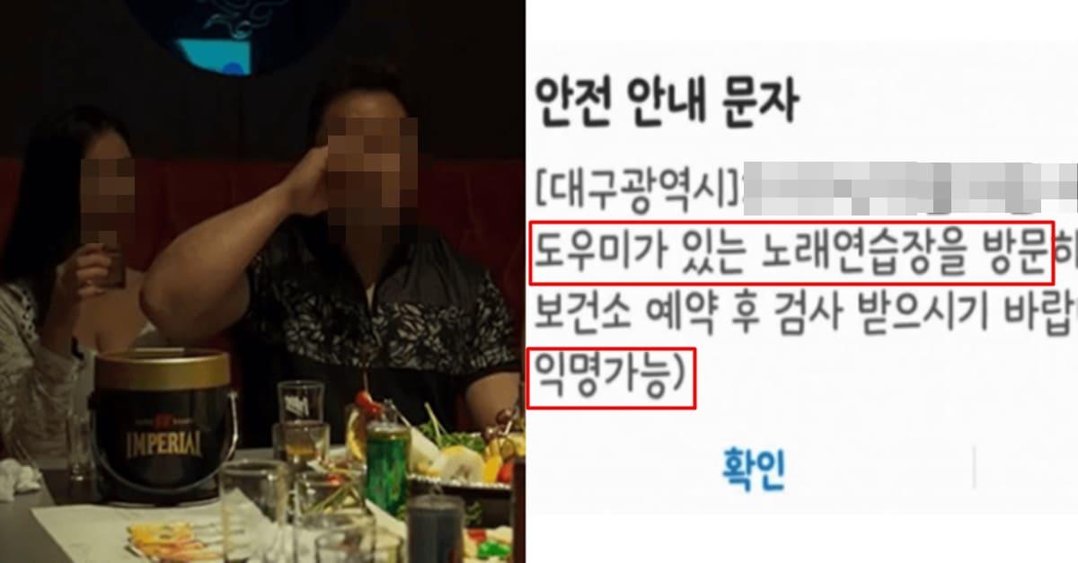 현재 '대구'에서 벌어진 유흥 대참사.. (+재난문자)