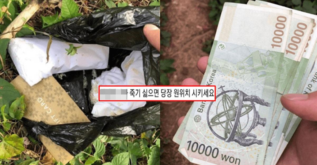산에서 '현금 7만원' 주운 남성이 죽을 뻔한 이유