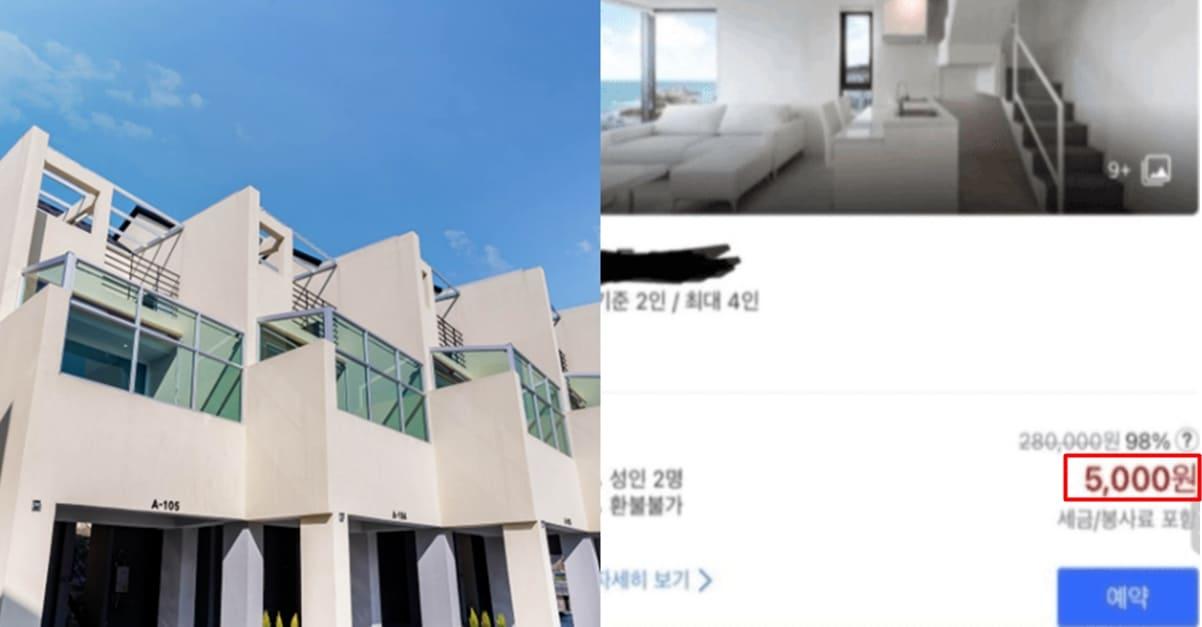 현재 논란 중인 '5천원짜리' 풀빌라 후기(feat.쿠팡)