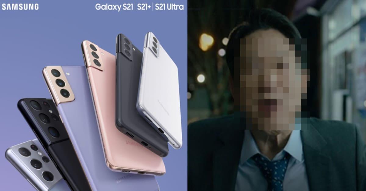 이번에 나온 삼성 '갤럭시S21' 사전 유출시킨 직원의 결말..