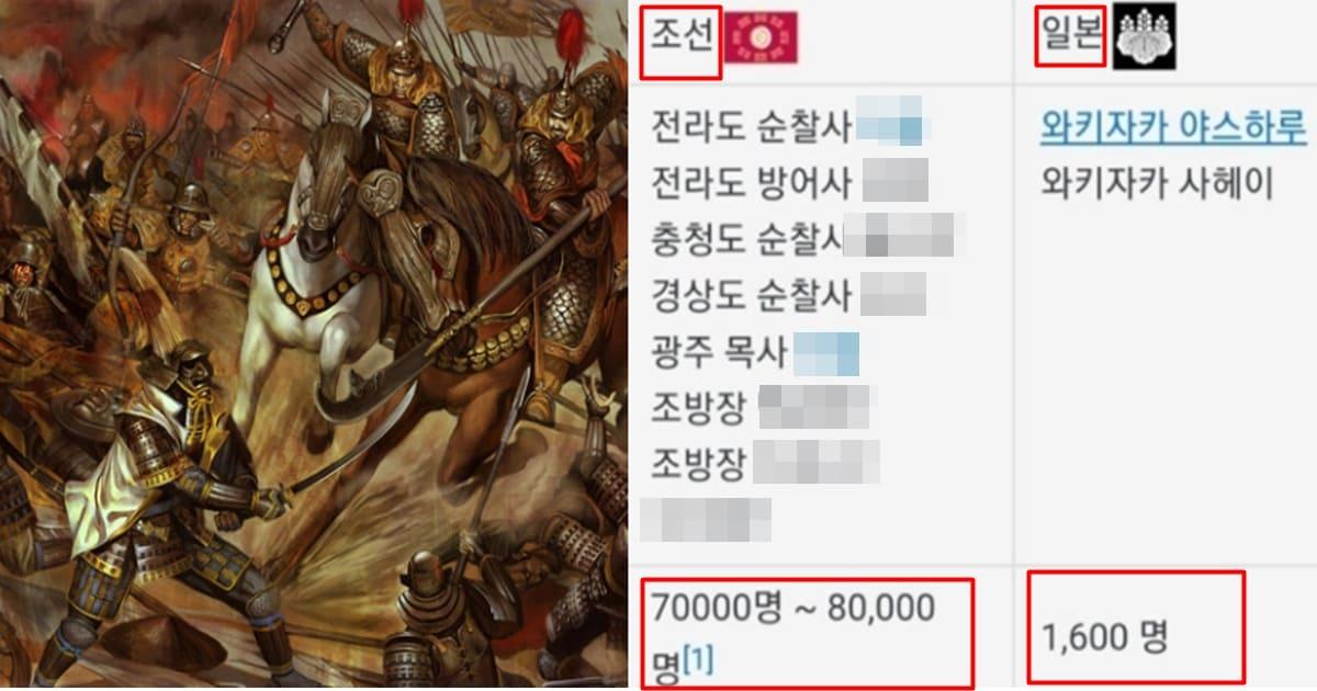 여태껏 몰랐던 '조선시대' 가장 최악의 전투..