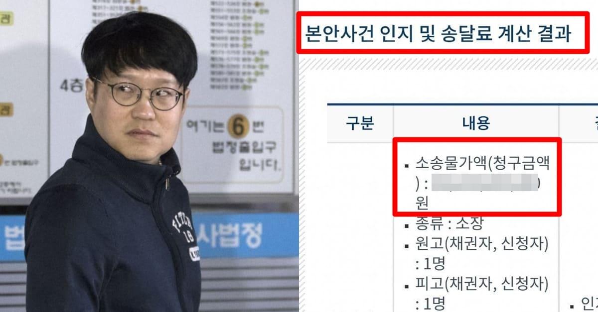 충격적인 윤서인 독립운동가 소송 가액 측정결과