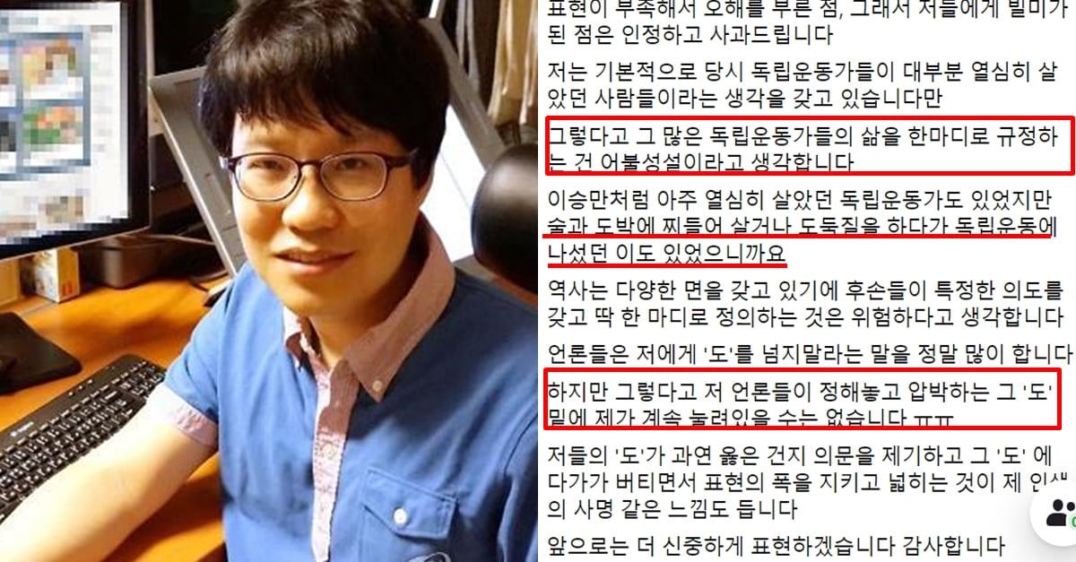누리꾼들 빡치게 한 윤서인의 '독립운동가 비하' 사과문 수준