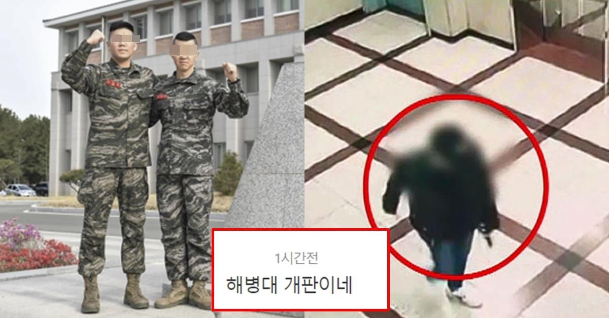 최근 일어난 레전드 '해병대 태권도 하극상' 사건(+형량)