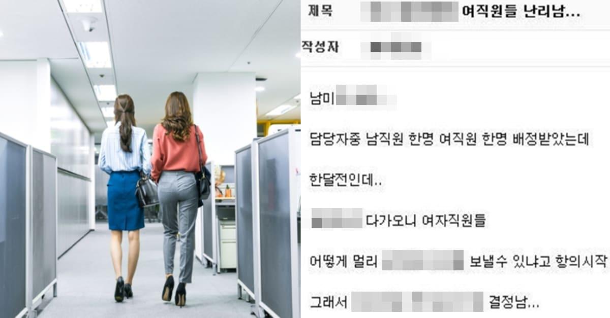 회사에서 '남녀평등'을 주장하던 여직원들 대참사 (+후기)