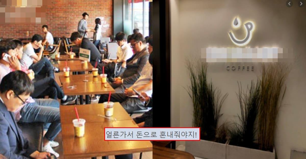 """""""페.미는 안받는다"""" 실시간으로 돈쭐나고 있는 카페 (+위치)"""
