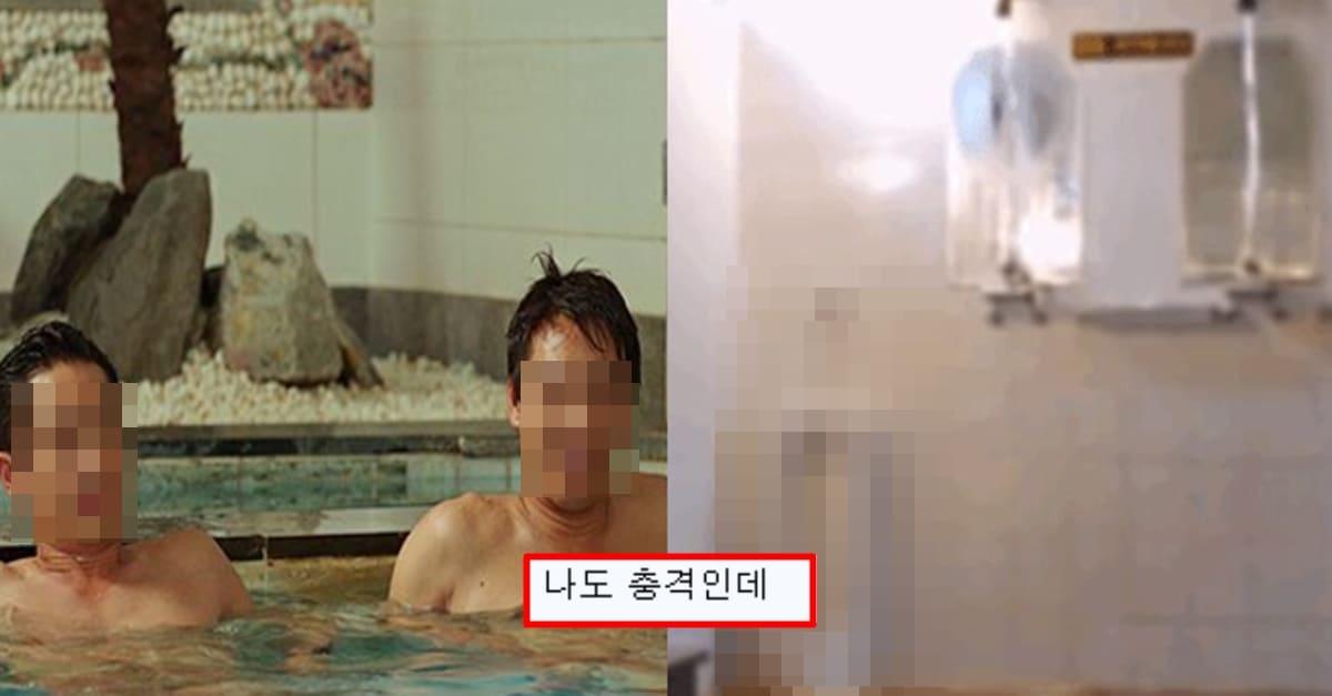 여자들이 충격먹은 남자 목욕탕 문화