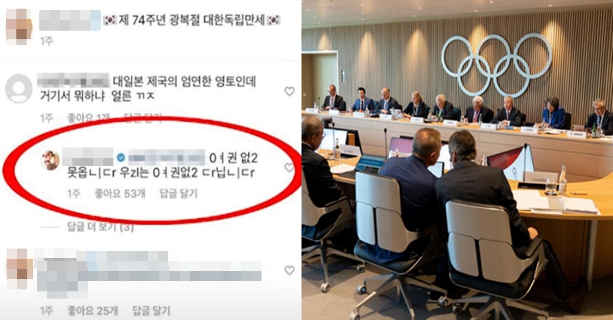 한국이 꺼내든 최강 카드에 일본 편들던 IOC가 발칵 뒤집힌 이유