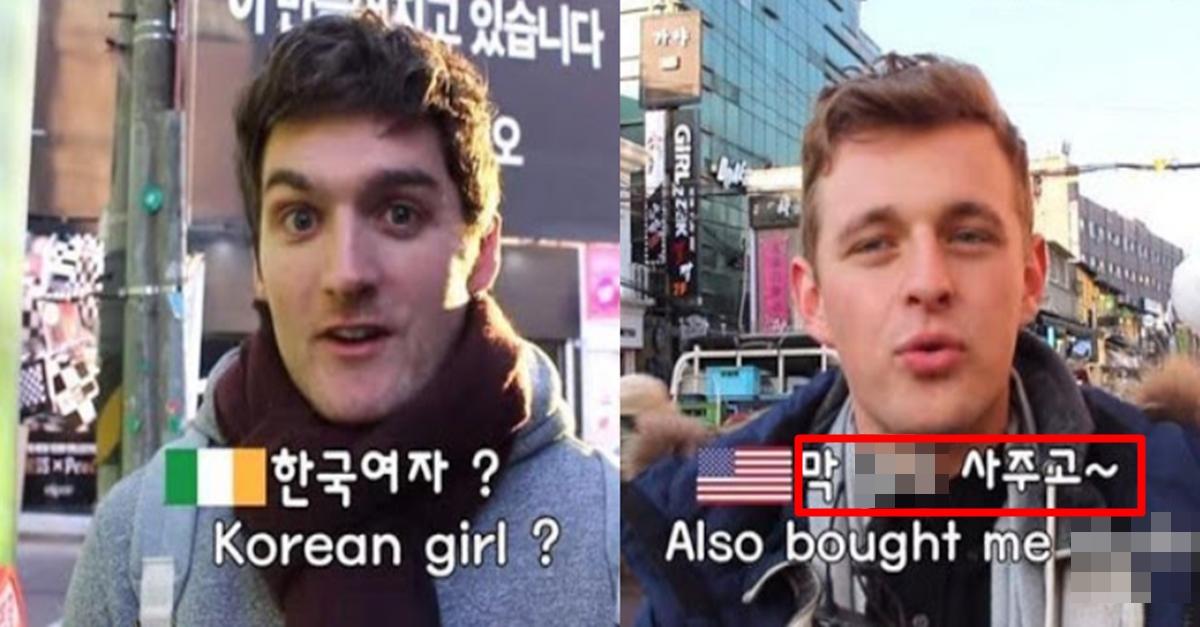 외국 남자들이 한국 여자와 데이트 할때 돈을 안쓰는 진짜 이유