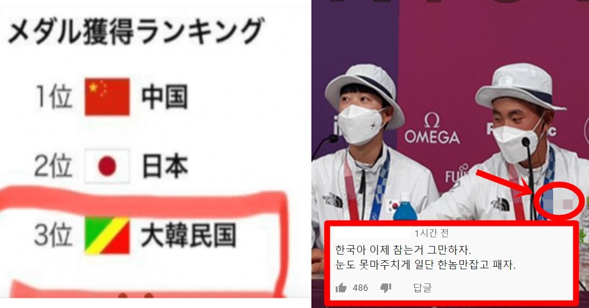 일본이 올림픽에서 '태극기' 가지고 벌인 짓  (+김제덕 반응)