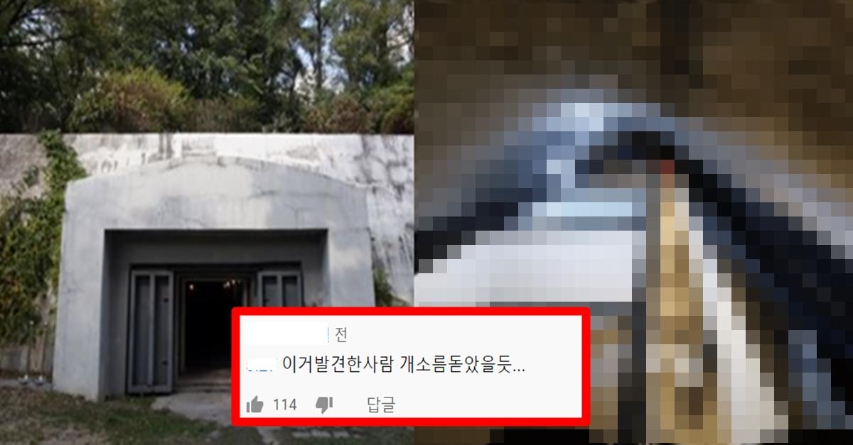 여태껏 한번도 공개되지 않았던 서울 출입금지 구역