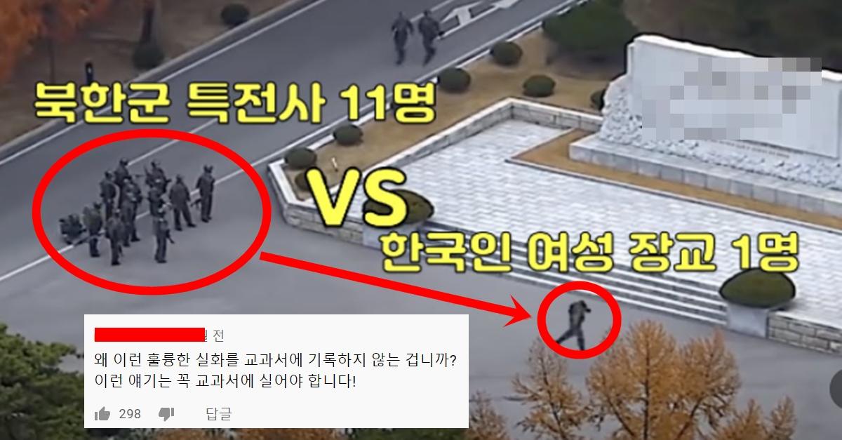 역사상 전례없는 한국인 여군 장교 레전드 사건
