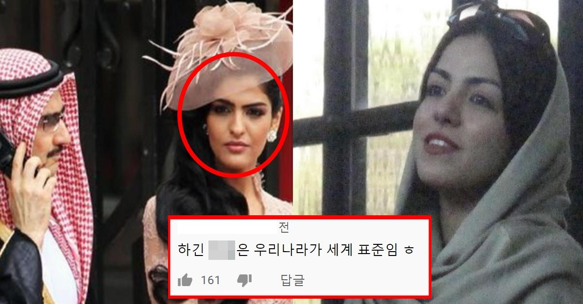 '재산만 2000조' 사우디 공주가 갑자기 한국 찾아온 이유