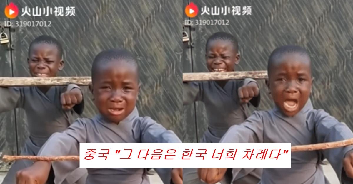현재 중국인들이 흑인 어린이 영상 공유하면서 한국에 경고장 날린 이유