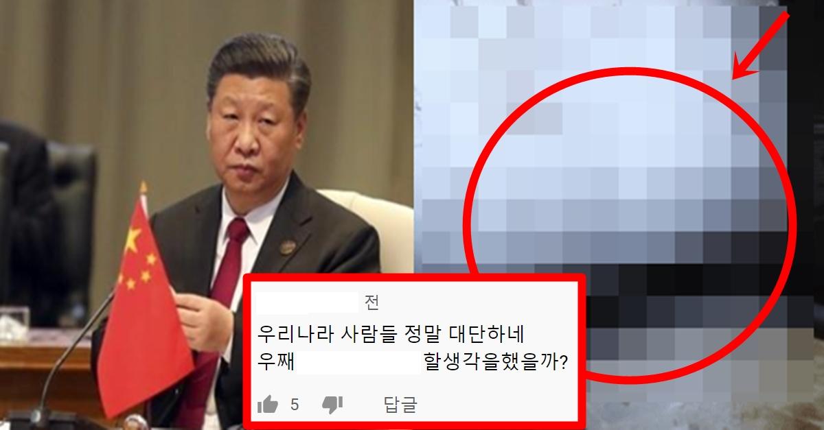 """""""현재 중국 찍소리도 못하게 할만한 것이 발견됐습니다"""" (+이유)"""