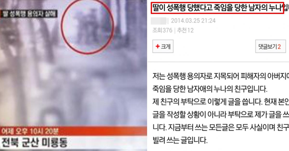 """""""성.폭.행 당했거든요?"""" 거짓말 때문에 사람 죽은 2014년 군산 여중생 레전드 사건"""