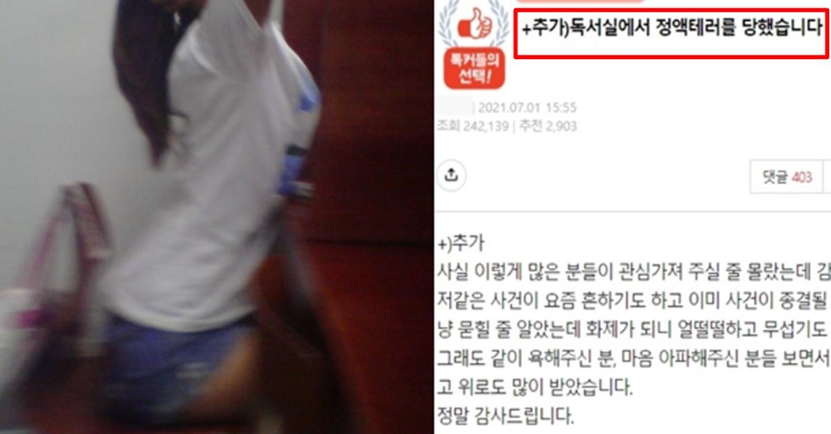 SNS 대폭발시킨 독서실 정액남 사태 (+사진)