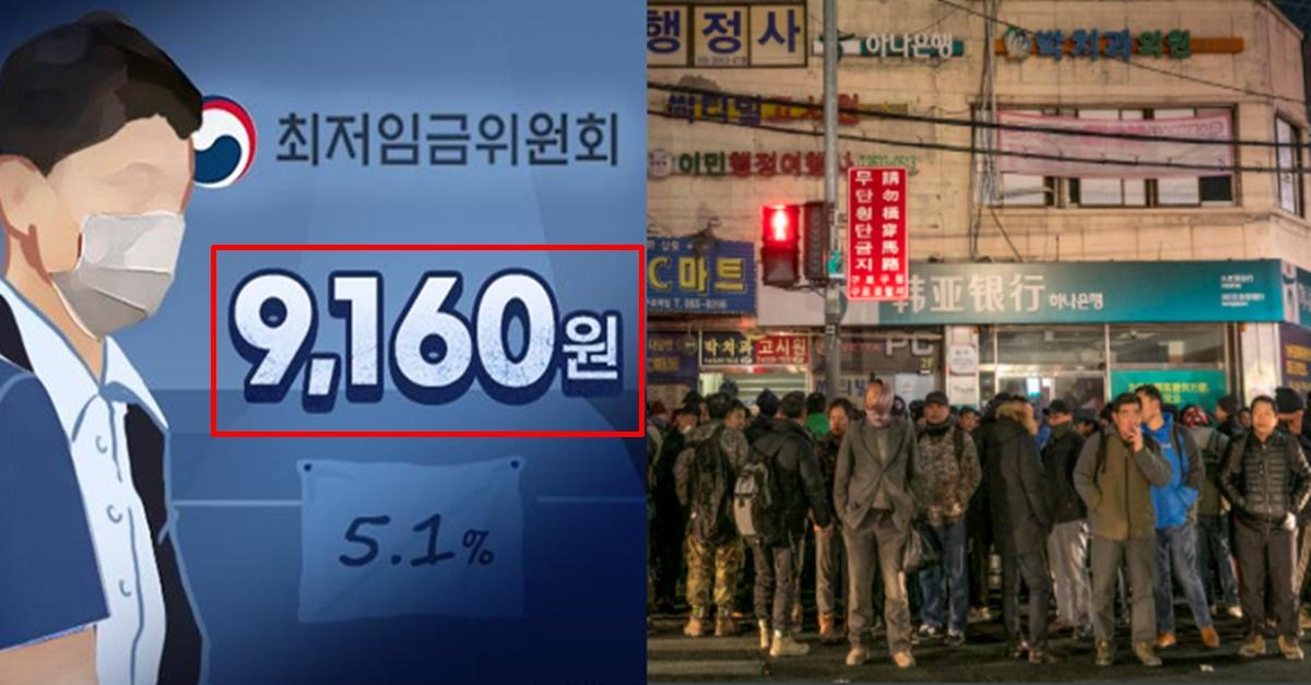 """""""한국 최저임금 올라서 내년에 중국인들 떼로 몰려온다고 합니다"""""""